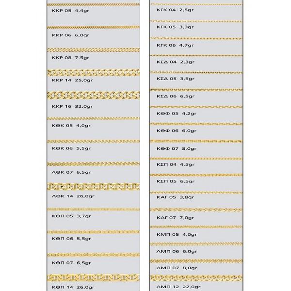 GOLDEN CHAINS ALORO - Κοσμήματα Ρεΐσης Κάλυμνος - Reisis Fine Jewerly 1691f053ee7